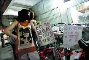 Tiêu điểm - Trung Quốc: Bán quần áo siêu rẻ từ bãi rác và nhà xác (Hình 3).
