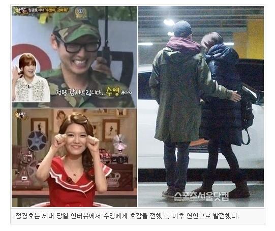 Jung Kyung Ho và Sooyoung (SNSD) lộ ảnh hẹn hò 5