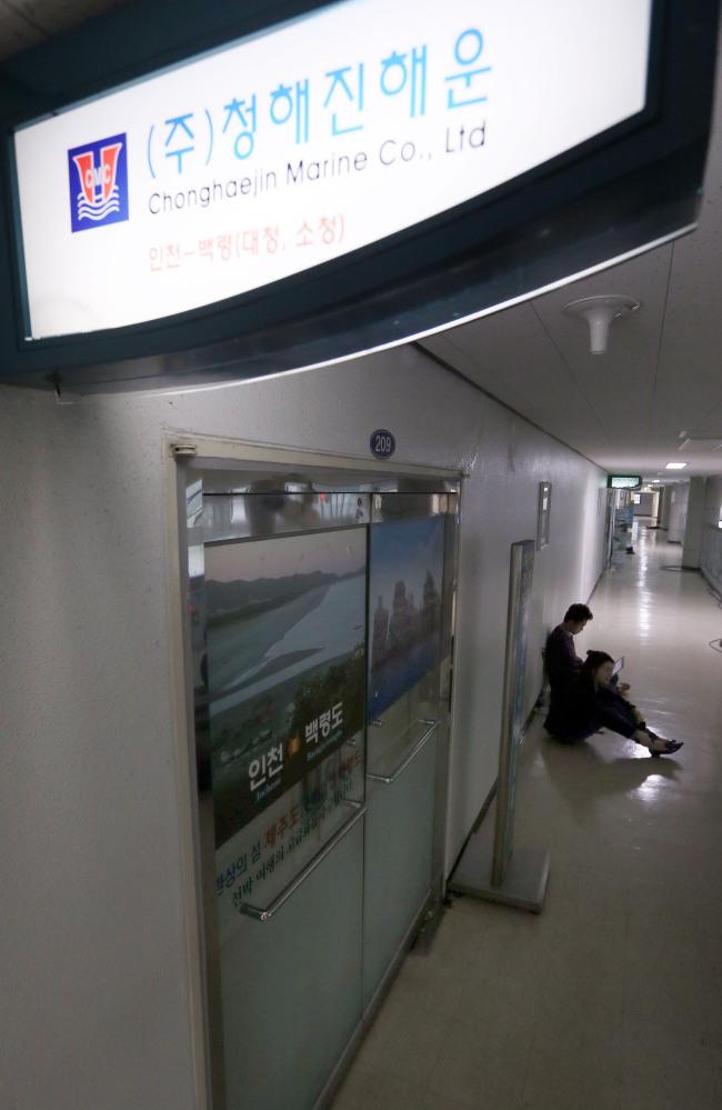 Nhà điều hành phà Sewol từng liên quan đến nhiều tai nạn hàng hải 6