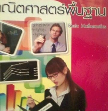 Sách giáo khoa Toán của Thái Lan in hình ngôi sao khiêu dâm Nhật 5