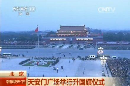 Báo Trung Quốc rộn ràng đưa tin kỷ niệm Quốc khánh 15