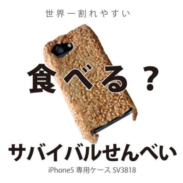 Hình ảnh Những chiếc ốp lưng ngon miệng cho iPhone số 9