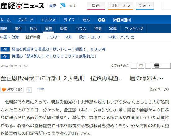 Báo Nhật: Triều Tiên vừa tử hình 12 quan chức của đảng cầm quyền 5