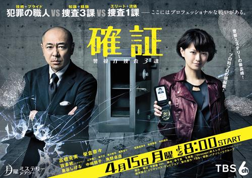 """Câu chuyện về những cảnh sát phải… """"ăn bùn"""" tại Tokyo, Nhật Bản 5"""