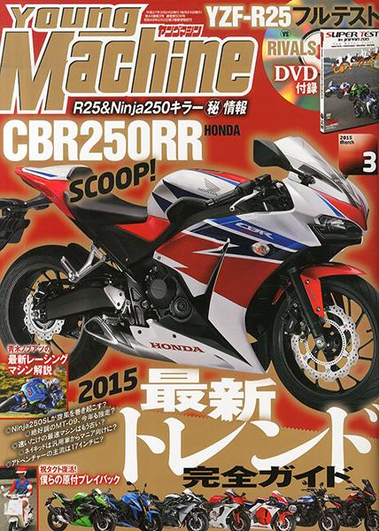 Honda CBR250RR lộ diện, đối thủ đáng gờm với Yamaha R25? 5