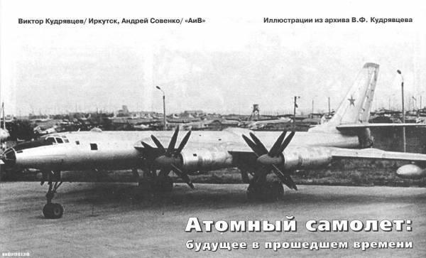 Giải mật dự án máy bay ném bom dùng động cơ hạt nhân của Liên Xô 9
