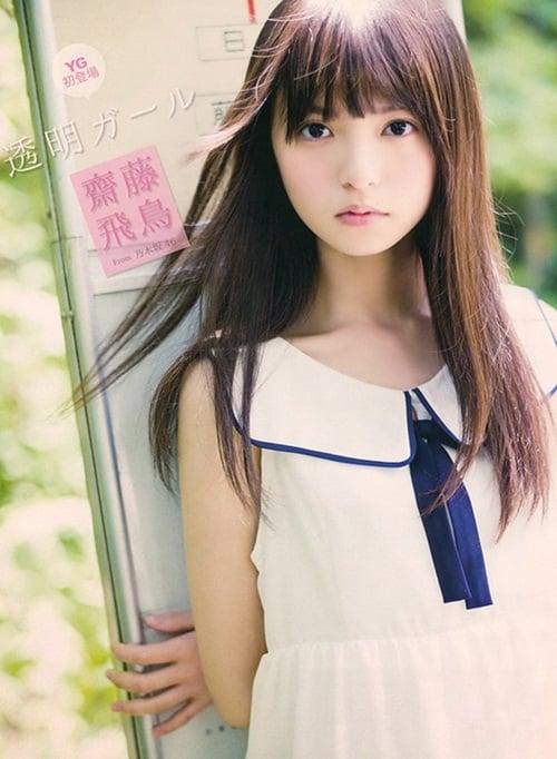 Hình ảnh 5 thiếu nữ Nhật Bản sở hữu vẻ đẹp tựa thiên thần số 8
