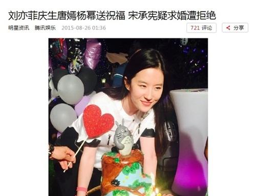 Lưu Diệc Phi phủ nhận tin đồn từ chối lời cầu hôn của Song Seung Hun 1