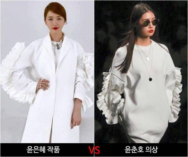 Những trang phục của Yoon Eun Hye bị cho là đạo nhái 2
