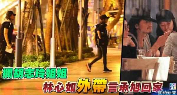Lâm Tâm Như đưa Ngôn Thừa Húc về nhà ngủ qua đêm khiến fan ngỡ ngàng 8
