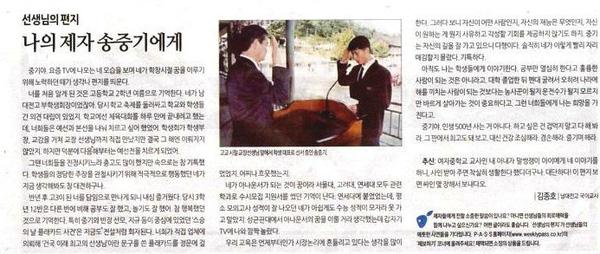 Xúc động với bức thư gửi Song Joong Ki của thầy giáo 2