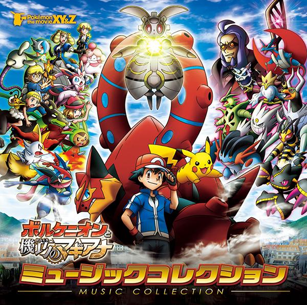 Pokémon 19. Film Volcanion and the Mechanical Marvel