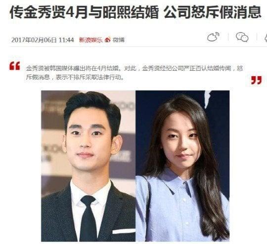 Quản lý của Kim Soo Hyun và Sohee lên tiếng về tin đồn kết hôn 1