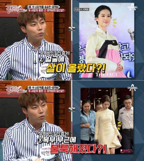 Rộ tin Lưu Diệc Phi có thai với Song Seung Hun 2