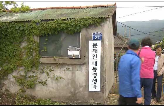 Căn nhà cũ xập xệ, nghèo nàn của tân tổng thống Hàn Quốc 1