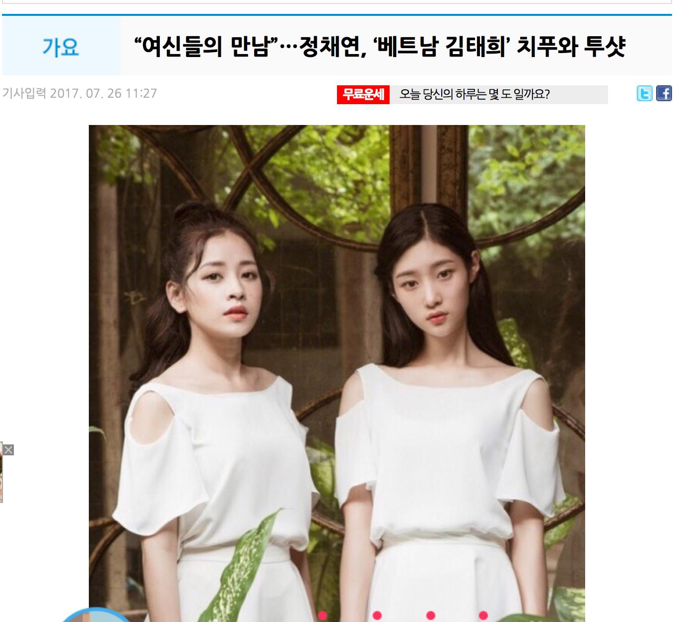 Báo Hàn đưa tin Chi Pu, Chaeyeon: Cuộc chạm trán của 2 nữ thần 3