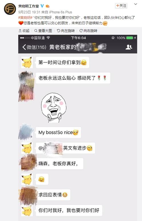 Tặng mỗi nhân viên 1 chiếc iPhone 8, Huỳnh Hiểu Minh được ca tụng hết lời 3