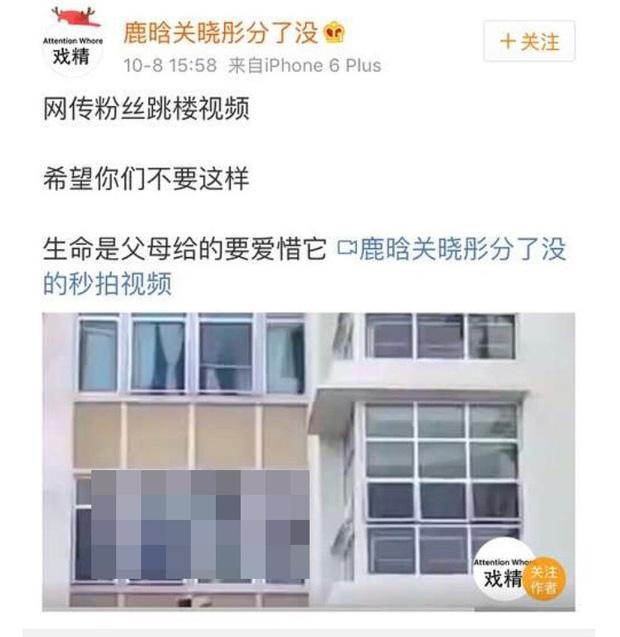 Quá đau lòng, loạt fan cuồng người nhảy lầu, kẻ cắt tay tự sát sau khi Luhan hẹn hò với mỹ nhân 9X 2