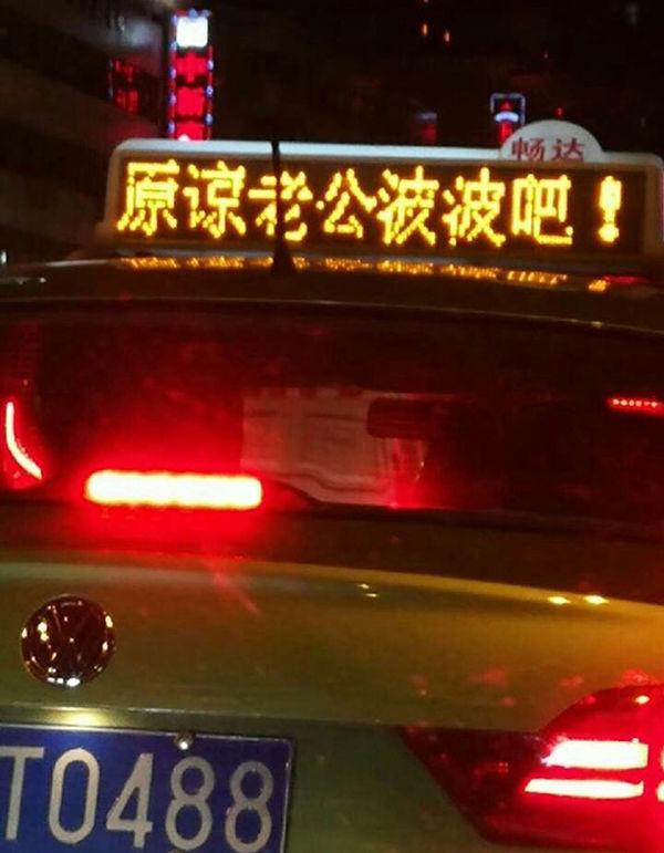 Hình ảnh Người chồng soái ca thuê hơn 600 chiếc taxi bật đèn chữ Vợ ơi, anh sai rồi số 2
