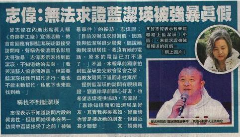 Tình tiết động trời về vụ án Lam Khiết Anh bị đàn anh máu mặt cưỡng hiếp đến mức