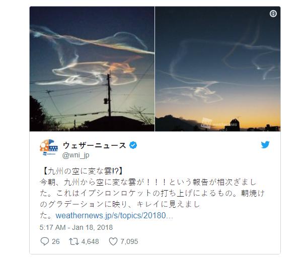 Những vệt mây khói đa sắc trên bầu trời Nhật Bản là kết quả của việc phóng tên lửa vệ tinh - Ảnh 1.