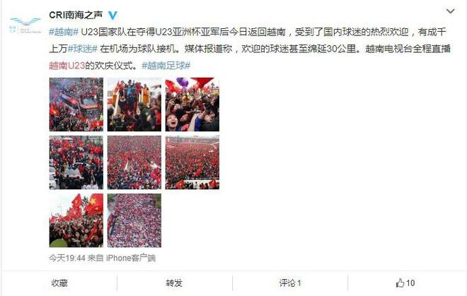 Trung Quốc kinh ngạc vì người hâm mộ Việt Nam quây kín con đường dài 30 km để chào đón đội tuyển U23 trở về 6