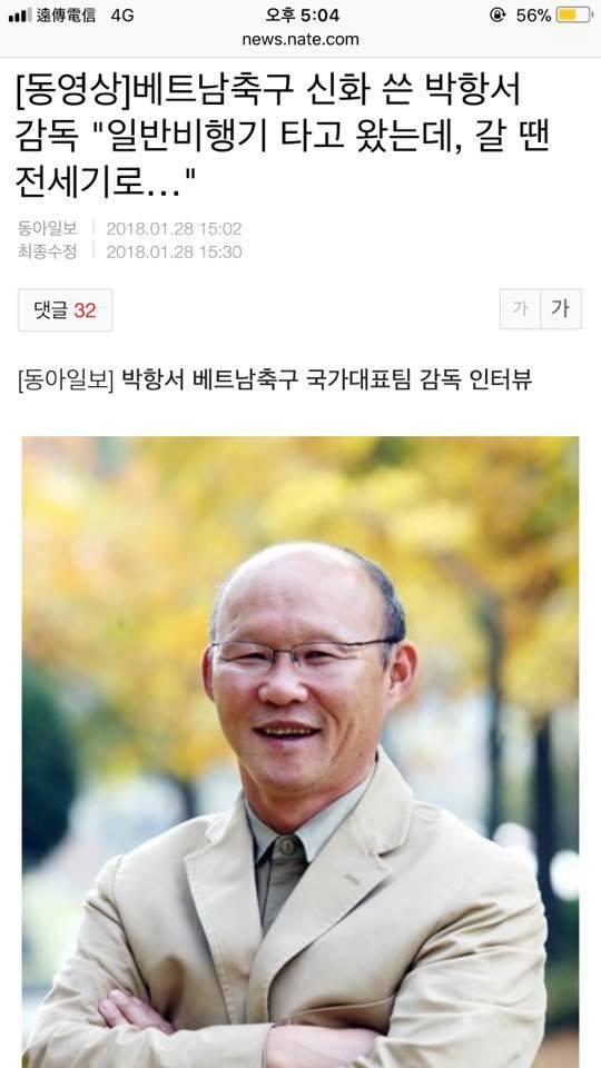 """Thực đơn như """"khách sạn cao cấp"""" mà ông Park Hang Seo yêu cầu """"bằng giá nào U23 Việt Nam cũng phải được hưởng"""" 1"""