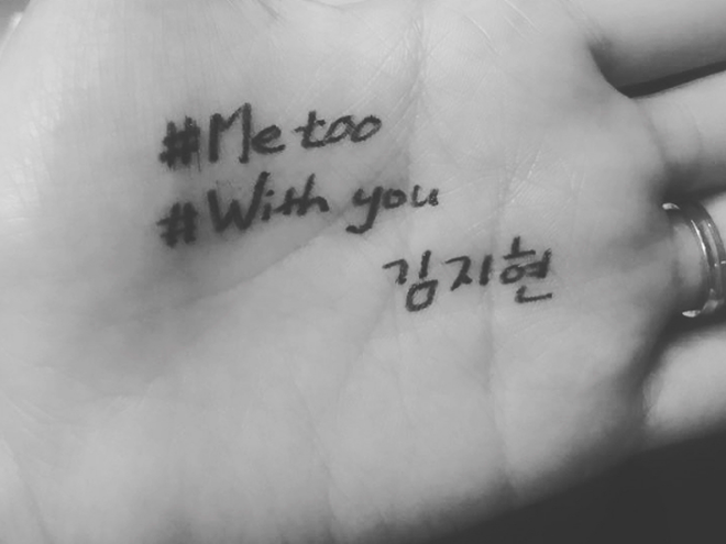 Hình ảnh Toàn cảnh chiến dịch MeToo: Khi một hashtag có sức mạnh lay chuyển cả Hàn Quốc số 31