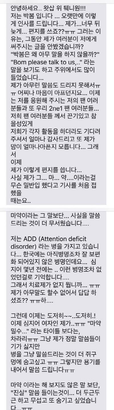 8 năm sau bê bối chất cấm, Park Bom lần đầu lên tiếng: