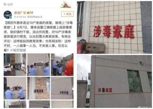 Sơn chữ Nhà có người nghiện lên tường nhà dân, cơ quan địa phương tại Trung Quốc bị dân mạng phản đối dữ dội - Ảnh 2.