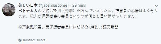 Cộng đồng mạng Nhật Bản tranh cãi về bản án chung thân dành cho kẻ sát hại bé Nhật Linh 2