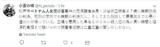 Cộng đồng mạng Nhật Bản tranh cãi về bản án chung thân dành cho kẻ sát hại bé Nhật Linh 7
