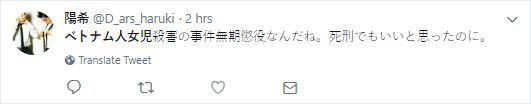 Cộng đồng mạng Nhật Bản tranh cãi về bản án chung thân dành cho kẻ sát hại bé Nhật Linh 8