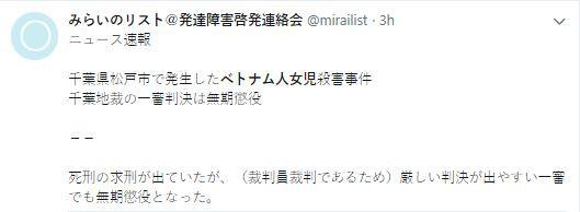 Cộng đồng mạng Nhật Bản tranh cãi về bản án chung thân dành cho kẻ sát hại bé Nhật Linh 4