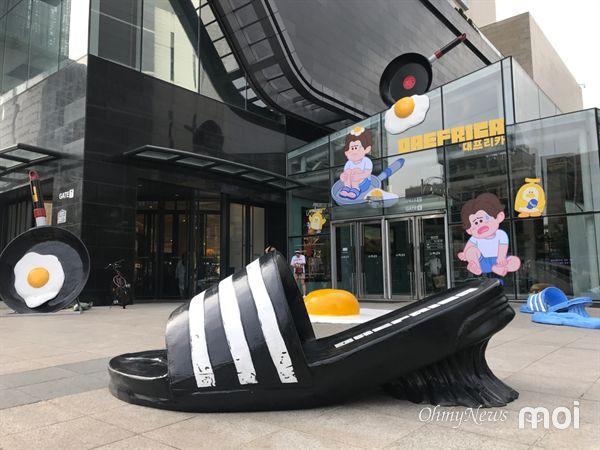 Triển lãm ngoài trời chỉ có tại thành phố nóng nhất Hàn Quốc: Trứng rán, dép chảy nhựa đầy đường… kỷ niệm một mùa hè 'đáng ghét' lại đến 4