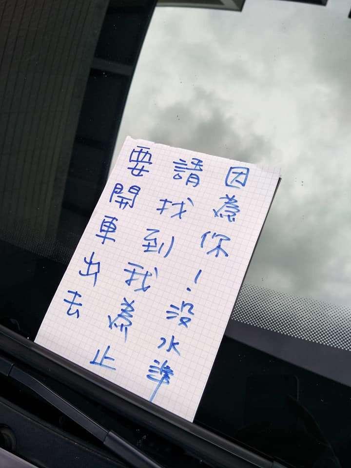 Vô tư vào nhà người khác để xe rồi bỏ đi chơi, thanh niên nhận được lời nhắn cực đắng khi chủ nhà trở về 2