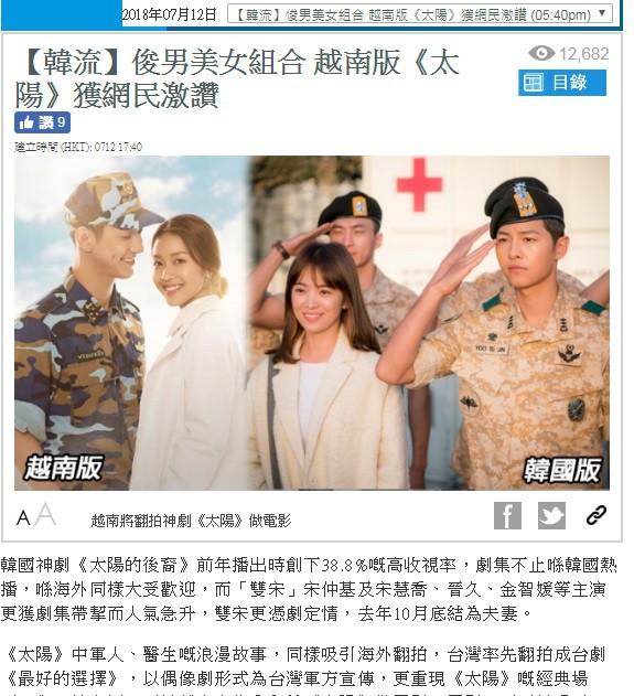 Báo Đài Loan bình luận gì về dàn diễn viên Hậu duệ mặt trời phiên bản Việt? - Ảnh 3.