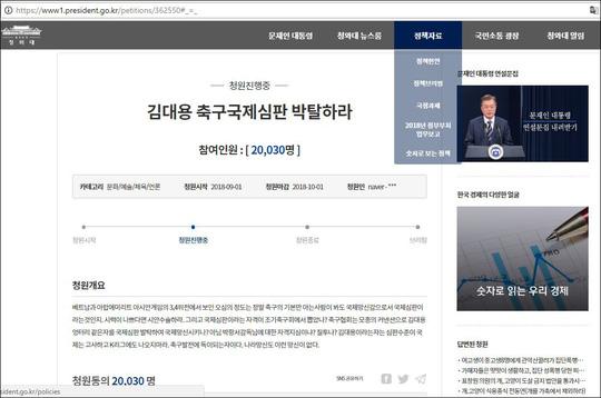 20.000 CĐV Hàn Quốc giận dữ, đòi tước quyền cầm còi trọng tài ép Việt Nam 2