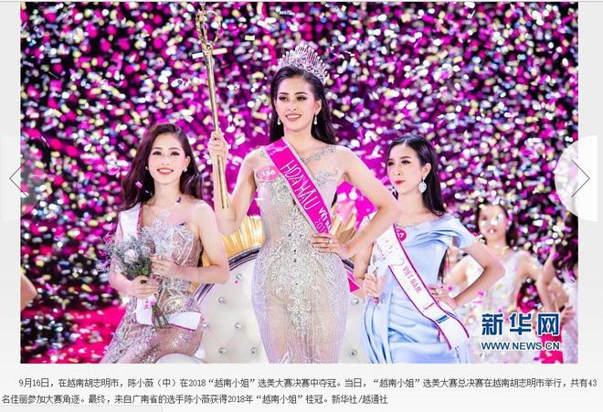 Báo chí quốc tế khen ngợi Hoa hậu Trần Tiểu Vy: Đẹp đến sững sờ, là nữ hoàng nhan sắc 3