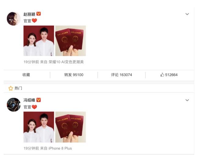Hot: Triệu Lệ Dĩnh - Phùng Thiệu Phong chính thức thành vợ chồng 1