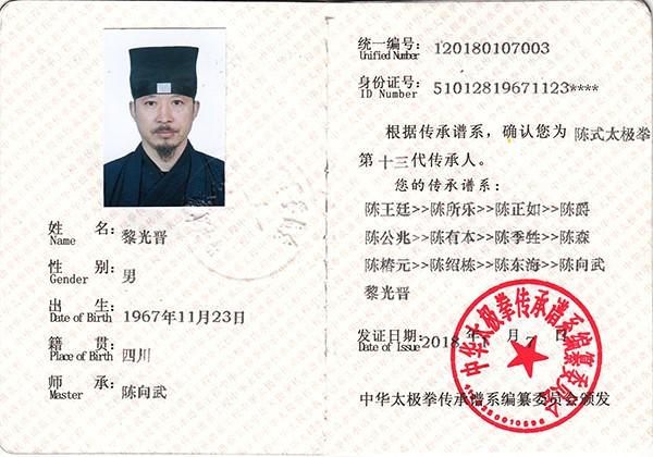 """Bí ẩn hậu duệ Quan Vũ có đao pháp """"xuất quỷ nhập thần"""", không đối thủ ở Trung Quốc 4"""