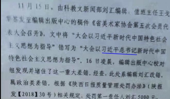 Viết thêm 3 chữ vào tư tưởng Tập Cận Bình, 2 nhà báo TQ bị phạt nặng 4
