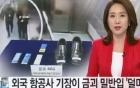 Mang 6kg vàng trót lọt qua Hàn Quốc, thu lợi hàng trăm triệu đồng