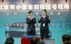 Trung Quốc : kỳ lạ quay xổ số giành quyền mua xe