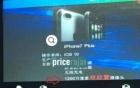 iPhone 7 Plus bị lộ những hình ảnh đầu tiên
