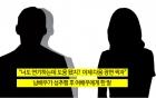 Sao nam Hàn Quốc đi tù vì tấn công tình dục bạn diễn nữ ngay trên phim trường