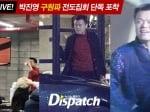 Showbiz Hàn chấn động khi Dispatch tung bằng chứng Bae Yong Joon và chủ tịch JYP tham gia hội cuồng giáo