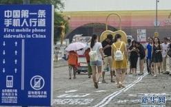 """Trung Quốc có làn đường dành riêng cho những """"con nghiện"""" smartphone"""