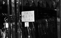 Người Trung Quốc bị chính cửa hàng ở Bắc Kinh
