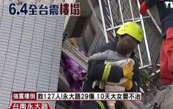 Video: 2 em nhỏ được lôi ra từ tòa nhà sập trong động đất Đài Loan